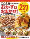 この食材さえあれば!おかずはおまかせ!221レシピ 豚薄切り肉・じゃがいも・ひき肉・鶏胸肉・ツナ缶・...