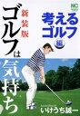 【新装版】ゴルフは気持ち〈考えるゴルフ編〉【電子書籍】