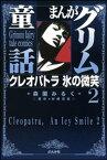 まんがグリム童話 クレオパトラ氷の微笑 2巻【電子書籍】[ 森園みるく ]