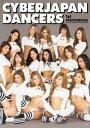 CYBERJAPAN DANCERS 1st PHOTOBOOK【電子書籍】[ CYBERJAPAN