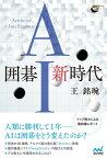 囲碁AI新時代【電子書籍】[ 王 銘エン ]