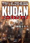 警察庁私設特務部隊KUDAN ゴーストブロック【電子書籍】[ 神野オキナ ]
