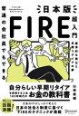 普通の会社員でもできる 日本版FIRE超入門【電子書籍】[ 山崎俊輔 ]