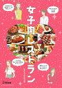 女子肉レストラン女子のための肉レストラン選びの指南書【電子書籍】[ 東京女子肉倶楽部 ]