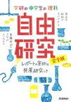 中学生の理科 自由研究 完全版【電子書籍】