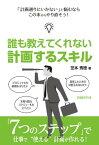 誰も教えてくれない 計画するスキル(日経BP Next ICT選書)【電子書籍】[ 芝本秀徳 ]
