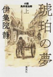 琥珀の夢 小説 鳥井信治郎 上【電子書籍】[ 伊集院静 ]