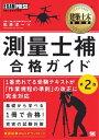 建築土木教科書 測量士補 合格ガイド 第2版【電子書籍】[ 松原洋一 ]