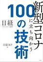 日経テクノロジー展望 新型コロナに立ち向かう100の技術【電子書籍】