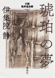 琥珀の夢 小説 鳥井信治郎 下【電子書籍】[ 伊集院静 ]