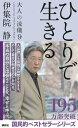 ひとりで生きる 大人の流儀9【電子書籍】[ 伊集院静 ] - 楽天Kobo電子書籍ストア