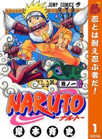 NARUTO—ナルト— モノクロ版【期間限定無料】 1
