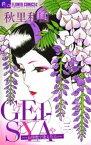 GEI-SYA ーお座敷で逢えたらー (3)【電子書籍】[ 秋里和国 ]
