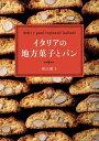 イタリアの地方菓子とパン【電子書...