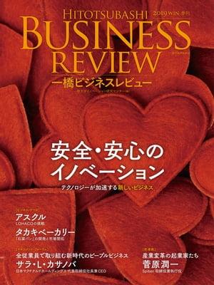 一橋ビジネスレビュー2019年WIN.67巻3号安全・安心のイノベーション 電子書籍