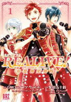 REALIVE! (1) 〜帝都神楽舞隊〜 【電子限定おまけ付き】