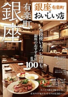 Higashi Ginza Lunch Summary