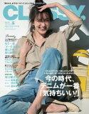 CLASSY. 2021年5月号【電子書籍】