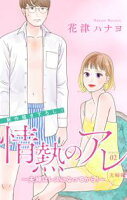 Love Silky 情熱のアレ 夫婦編 ~夫婦はレスになってから!~【期間限定無料版】 story02