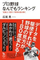 プロ野球なんでもランキング 「記録」と「数字」で野球を読み解く【電子書籍】[ 広尾晃 ]