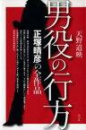 男役の行方 正塚晴彦の全作品【電子書籍】[ 天野道映 ]
