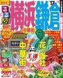 るるぶ横浜 鎌倉 中華街'17【電子書籍】