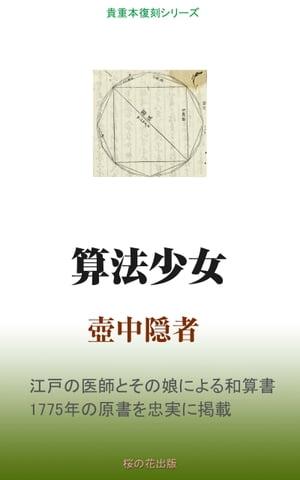 算法少女【電子書籍】[ 壺中隠者 ]