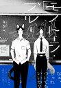 モノトーン・ブルー【電子限定かきおろし付】【電子書籍】[ ながべ ]
