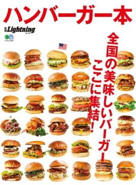 別冊Lightning Vol.160 ハンバーガー本【電子書籍】