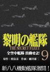 黎明の艦隊コミック版(9) 全空中艦隊出動せよ!【電子書籍】[ 檀良彦 ]
