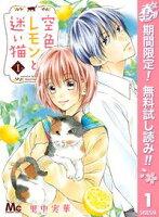 空色レモンと迷い猫【期間限定無料】 1