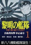 黎明の艦隊コミック版(1) 真珠湾攻撃中止命令【電子書籍】[ 檀良彦 ]
