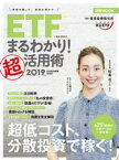 ETF(上場投資信託)まるわかり!超活用術2019【電子書籍】[ 東京証券取引所 ]
