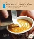 ブルーボトルコーヒーのフィロソフィー - The Blue Bottle Craft of Coffee -【電子書籍】[ ジェームスフリーマン ]