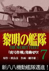黎明の艦隊コミック版(7) 「虎号作戦」発動せり!【電子書籍】[ 檀良彦 ]