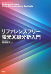 リファレンスフリー蛍光X線分析入門【電子書籍】[ 桜井健次 ]