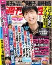 週刊女性 2021年 2/2号【電子書籍】
