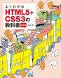 よくわかるHTML5+CSS3の教科書【第2版】【電子書籍】[ 大藤 幹 ]