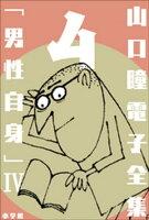 山口瞳 電子全集4 『男性自身IV 1976〜1979年』