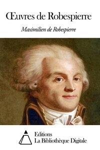 ?uvres de Robespierre【電子書籍】[ Maximilien Robespierre ]
