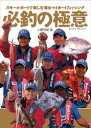 必釣の極意 スモールボートで楽しむ海のマイボートフィッシング【DVDなし】【電子書籍】[ 小野信昭 ]