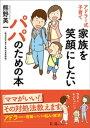アドラー式子育て 家族を笑顔にしたいパパのための本【電子書籍】[ 熊野英一 ]