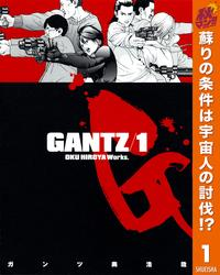 GANTZ【期間限定無料】 1