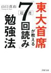 東大首席が教える超速「7回読み」勉強法【電子書籍】[ 山口真由 ]