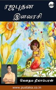 Rajapudhana Ilavarasi【電子書籍】[ Gauthama Neelambaran ]