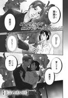 本当にあった主婦の黒い話vol.3〜運命の赤い綱〜