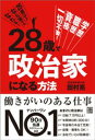 28歳で政治家になる方法【電子書籍】[ 田村亮 ]
