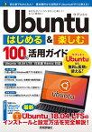 Ubuntu はじめる&楽しむ 100%活用ガイド[Ubuntu 18.04 LTS 日本語Remix対応]【電子書籍】[ リンクアップ ]