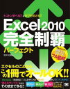 Excel 2010 完全制覇パーフェクト【電子書籍】[ 鈴木光勇 ]