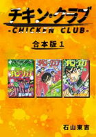 チキン・クラブ-CHICKEN CLUB-【合本版】の画像